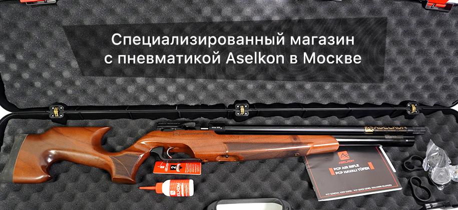 pcp винтовки aselkon