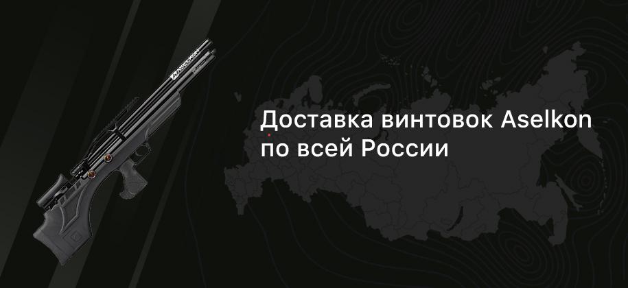 доставка aselkon по России