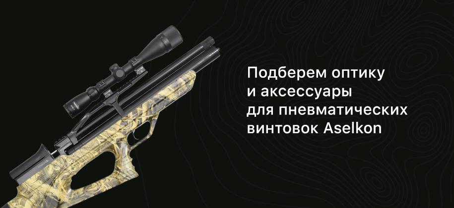 оптика для винтовок аселкон