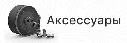 аксессуары для винтовок Aselkon